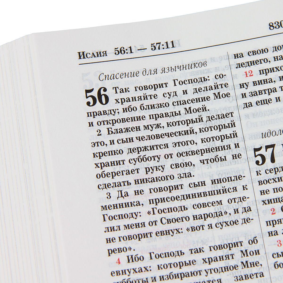 Библия две главные заповеди